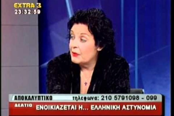 """Η ΛΙΑΝΑ ΚΑΝΕΛΛΗ ΣΤΟ """"ΑΠΟΚΑΛΥΠΤΙΚΟ ΔΕΛΤΙΟ"""" ΤΟΥ EXTRA 3"""